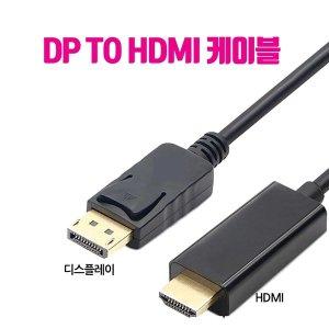 컴퓨터 DP TO HDMI케이블