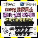 이지피스 초고화질 500만 CCTV 카메라 실외8개 세트