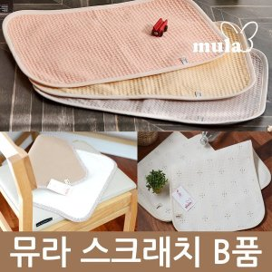 (뮤라)  스크래치 B품  뮤라 미니 휴대용방수요 균일가(40X60cm)