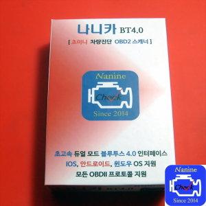 나니카 BT4.0 ELM327 차량 OBD2스캐너 IOS/안드로이드