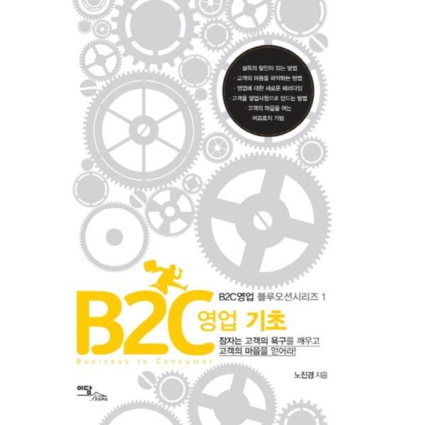 이담북스 B2C 영업 기초 -잠자는 고객의 욕구를 깨우고 고객의 마음을 얻어라