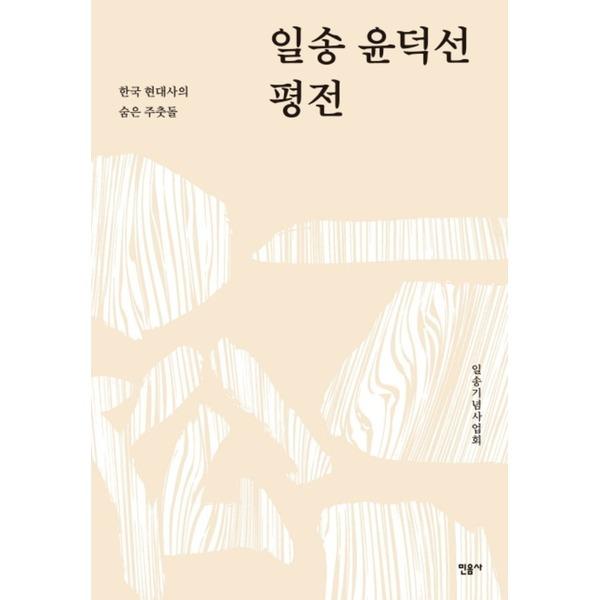 민음사 일송윤덕선평전 - 한국현대사의숨은주춧돌 (양장본)
