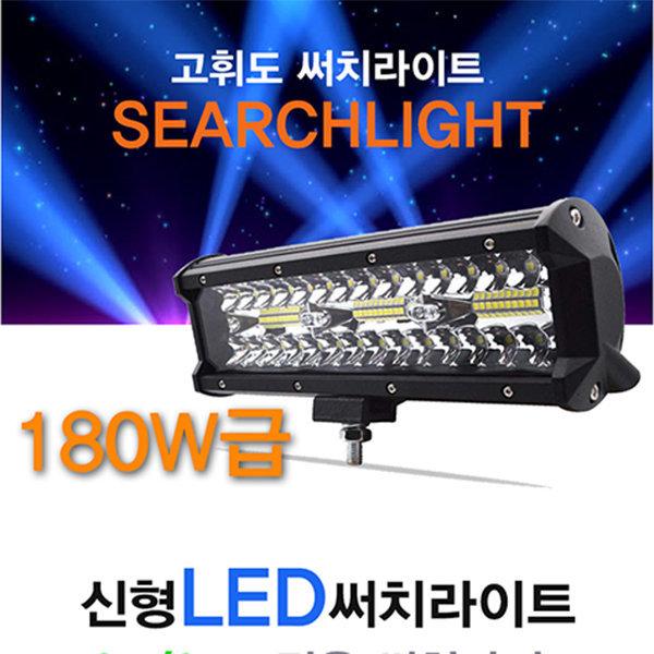 LED 써치라이트 24v 180w급 서치 완벽방수