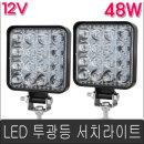 LED 써치라이트 12V 48W 작업등 후진등 완벽방수