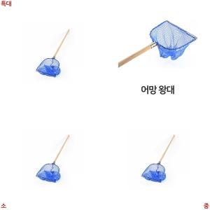 뜰채 어망 업소용 물고기 생선 횟집 일식집 건지기채