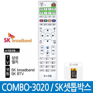 btv 리모컨 SK셋톱박스 리모컨 COMBO-3020 건전지무료