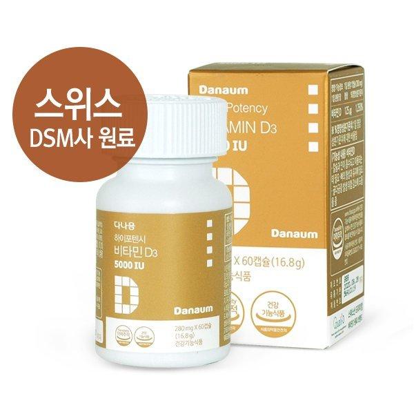다나음 하이포텐시 비타민D3 5000IU 60캡슐