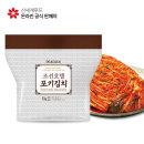 조선호텔 포기김치 8kg (신세계푸드)