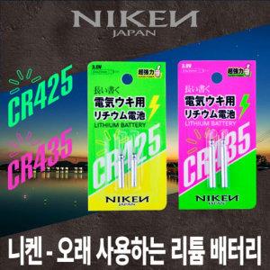 니켄 리튬 배터리  CR425/CR435