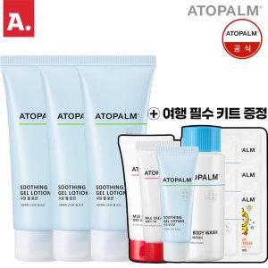 아토팜 수딩 젤로션 120mlx3개 +여행용키트 증정