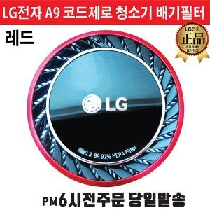 LG A9 코드제로 정품 배기 필터 S96RFBSWH S96RFSH