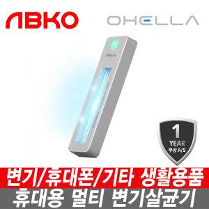 ABKO 앱코 오엘라 UV 변기 살균기 OST-AWUVCGY