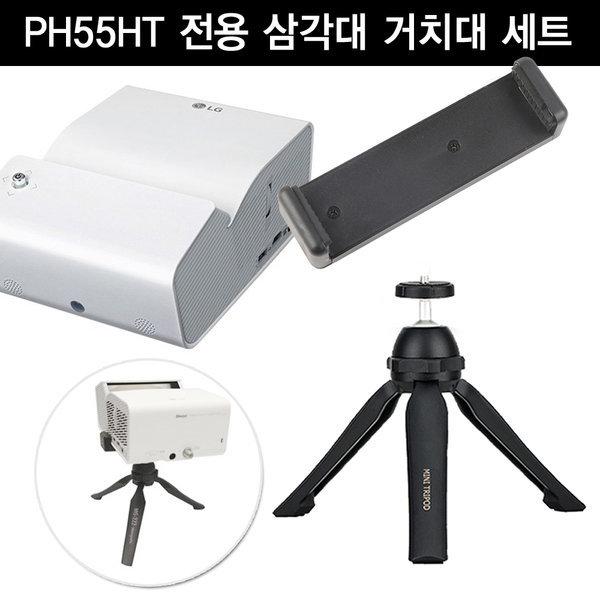 LG 시네빔 미니빔 PH55HT 삼각대 거치대 세트