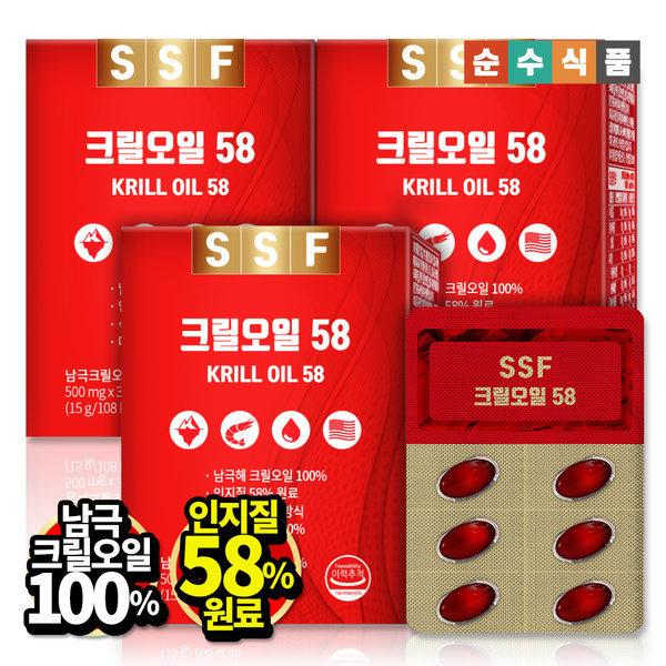 크릴오일 인지질58%이상원료 3박스(총 90캡슐)
