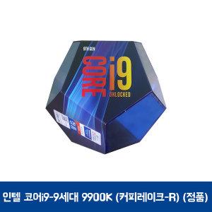 인텔 코어i9-9세대 9900K (커피레이크-R) (정품) 특가