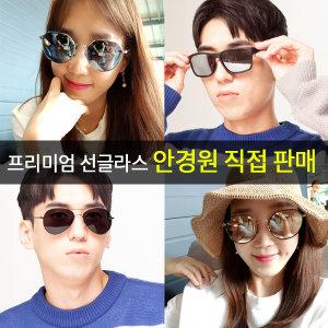 선글라스/남자 여자 편광 선그라스/미러/썬글라스