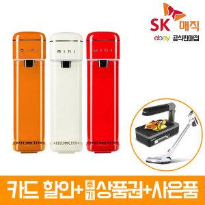 렌탈 S케어 살균 미니 직수정수기 월18900원(색상선택)