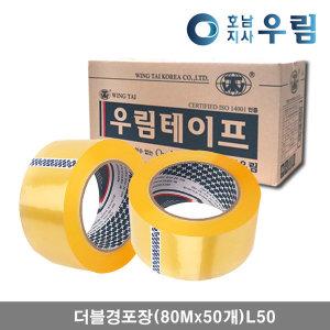 박스테이프 더블경포장(80Mx50개)L50 투명