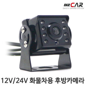 화물차용 12v 후방카메라 포터 봉고 화물차