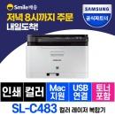 SL-C483 컬러 레이저 복합기 토너포함 +인증점+