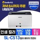 SL-C513 컬러 레이저 프린터 토너포함 +인증점+