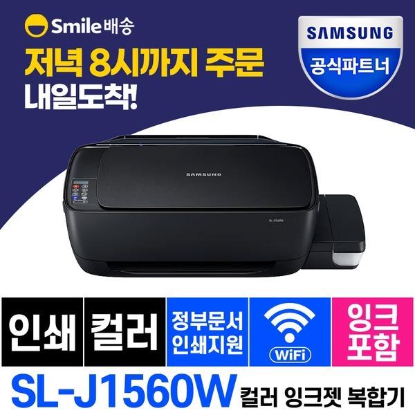 SL-J1560W 정품 무한 잉크젯 복합기 잉크포함 +인증점+