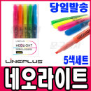 라인플러스 네오라이트 형광펜 5색세트
