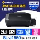 SL-J1560 정품 무한 잉크젯 복합기 잉크포함 +인증점+