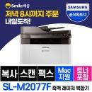 SL-M2077F 흑백 레이저 복합기 토너포함 +인증점+