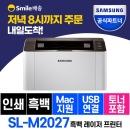 SL-M2027 흑백 레이저 프린터 토너포함 +인증점+