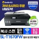 SL-T1670FW 정품 무한 잉크젯 복합기 +잉크포함+