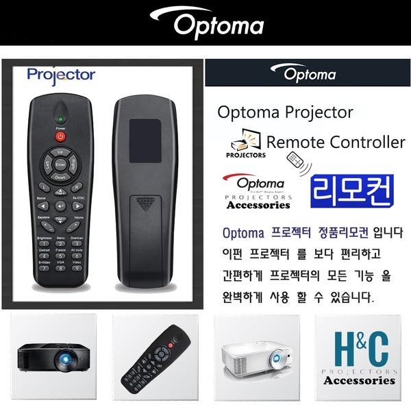 OPTOMA 정품리모컨 EP758 EP759 EP761 프로젝터리모컨