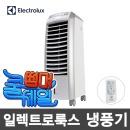 일렉트로룩스 프리미엄 냉풍기 CL07Q / 헤파필터