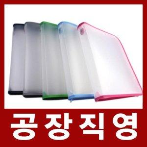 지퍼 화일 - 인쇄 손잡이 가방 백 제작 학원 케이스