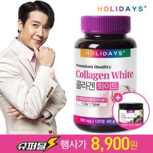 저분자피쉬콜라겐99%콜라겐 화이트 120정 (4개월분)