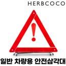 차량용 교통 도로 비상 자동차 안전 삼각대_기본형