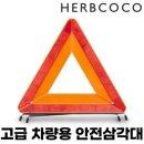 차량용 교통 도로 비상 자동차 안전 삼각대_고급형