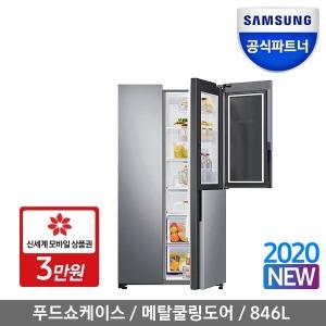 인증점 양문형냉장고 RS84T5041SA 푸드쇼케이스