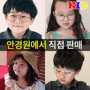 유아동 어린이 키즈 블루라이트 차단안경/시력보호