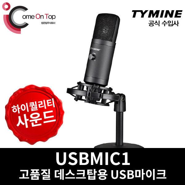 (컴온탑) TYMINE 수입사 USB MIC1(고품질 PC용마이크)