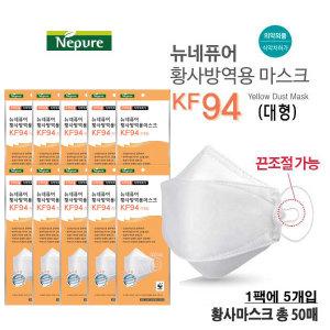 네퓨어 KF94 보건용 마스크 50매