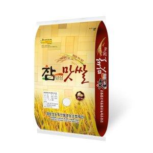 19년산 - 정성을 담은 참맛쌀(20kg1포)무료배송