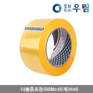 박스테이프 더블중포장(80Mx40개)H40 투명