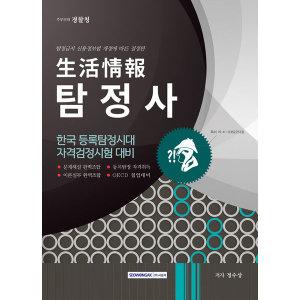 생활정보탐정사  개정판   서원각   정수상  한국 등록탐정시대 자격검정시험 대비