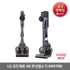 LG 코드제로 A9S 무선청소기 A9470IK 신모델