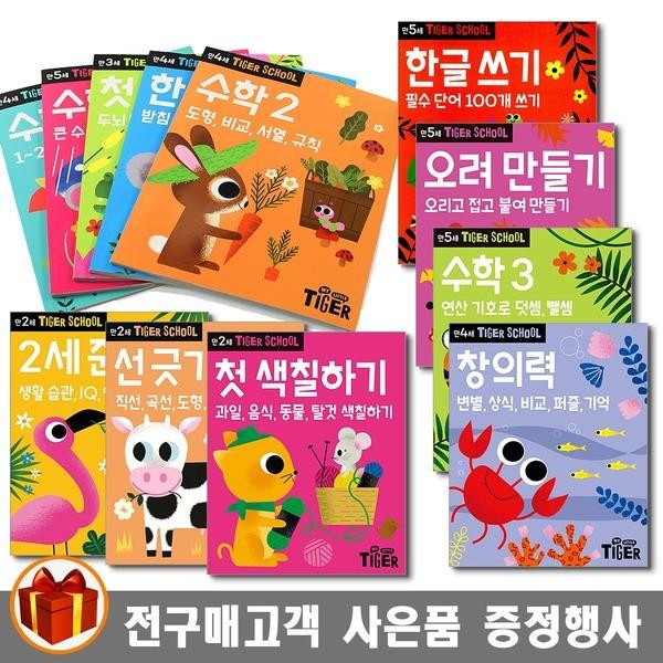 삼성출판사 타이거스쿨 만2 3 4 5세 시리즈 한글 수학