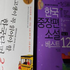 중고생이 꼭 읽어야할 한국단편.중장편 2권 /한국단편33.중장편 소설 베스트12