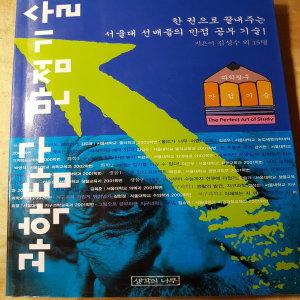 과학탐구 만점기술 /김성수외.생각의나무.2003