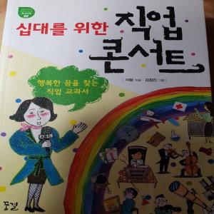 십대를 위한 직업 콘서트 /이랑.꿈결.2012