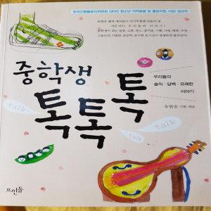 중학생 톡톡톡 /유현승.뜨인돌.2011